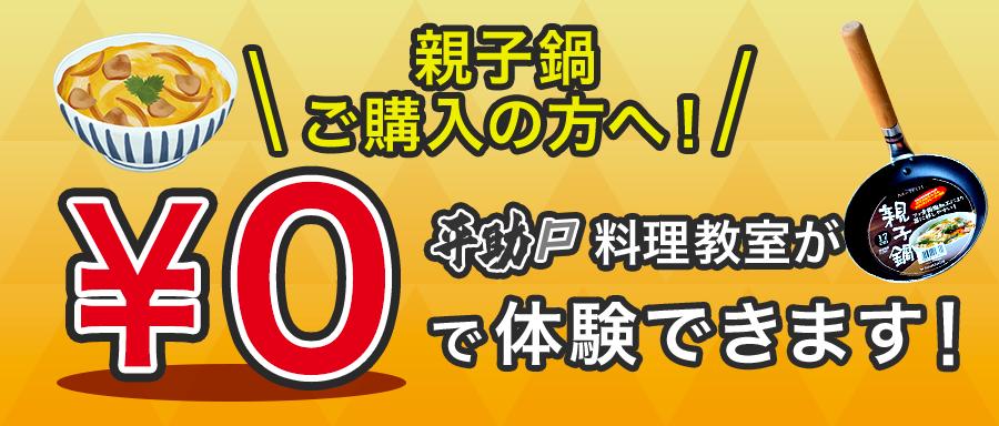 親子鍋ご購入の方!今なら料理教室0円で体験できます!